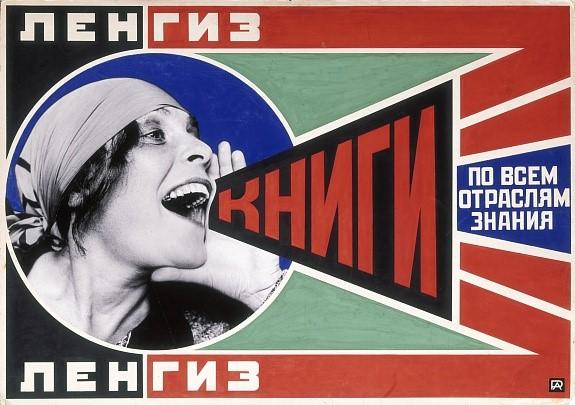 «Бумажная революция: Советский графический дизайн и конструктивизм» в Брюссельском музее дизайна